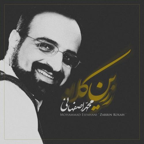 دانلود آهنگ محمد اصفهانی به نام زرین کلاه